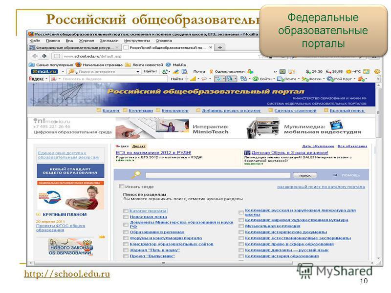 10 Российский общеобразовательный портал http://school.edu.ru Федеральные образовательные порталы