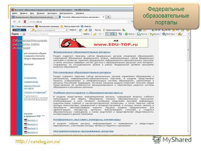 http ://catalog.iot.ru / Федеральные образовательные порталы