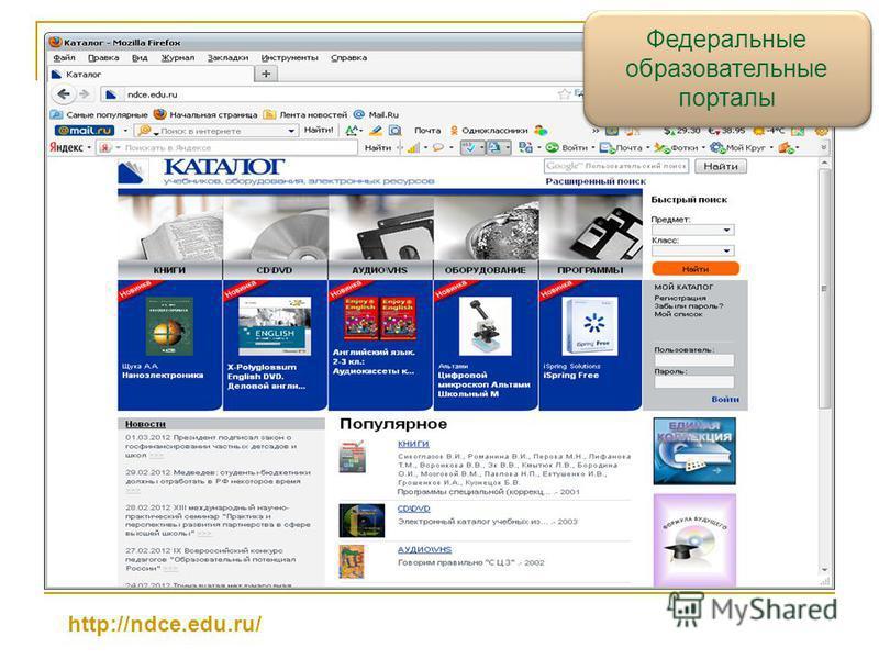 http://ndce.edu.ru/ Федеральные образовательные порталы