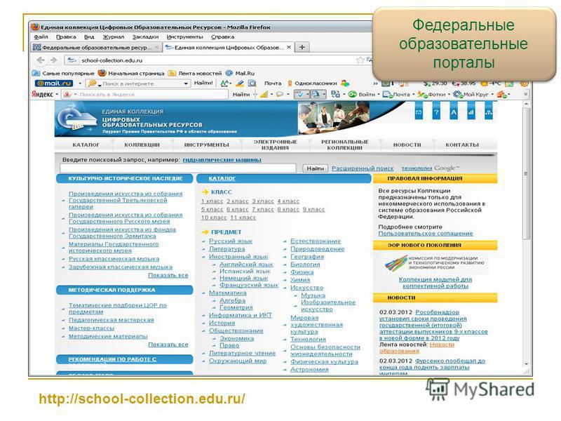 http://school-collection.edu.ru/ Федеральные образовательные порталы
