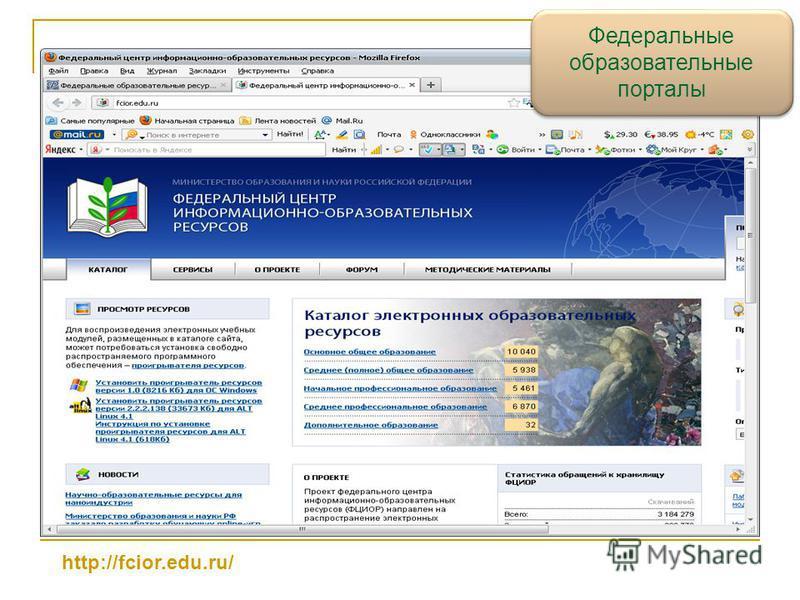 http://fcior.edu.ru/ Федеральные образовательные порталы