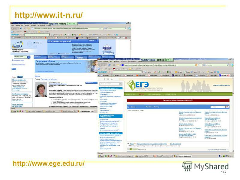 19 http://www.it-n.ru/ http://www.ege.edu.ru/