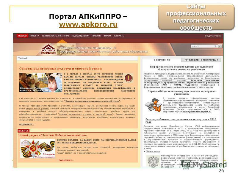 26 Портал АПКиППРО – www.apkpro.ru www.apkpro.ru Сайты профессиональных педагогических сообществ