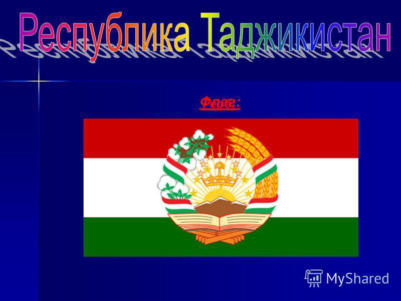 Флаг: Герб: