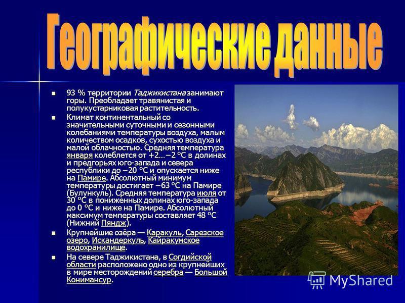 93 % территории Таджикистана занимают горы. Преобладает травянистая и полукустарниковая растительность. 93 % территории Таджикистана занимают горы. Преобладает травянистая и полукустарниковая растительность. Климат континентальный со значительными су