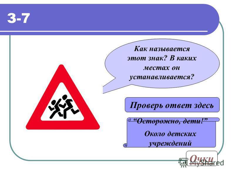 Ж-5 Можно ли на велосипеде перевозить людей? Только взрослые могут перевозить детей до 7 лет на велосипедах со специально оборудованным сиденьем Очки Проверь ответ здесь