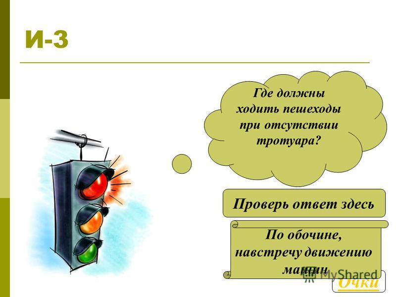 И-2 Как велосипедист подает предупредительный сигнал об изменении направления движения влево ? Проверь ответ здесь Очки Чётким выбрасыванием левой руки в сторону