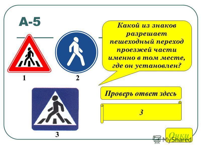 А-1 Очки 1 Проверьте ответ здесь Выбери один из знаков, который подходит к картинке. 123