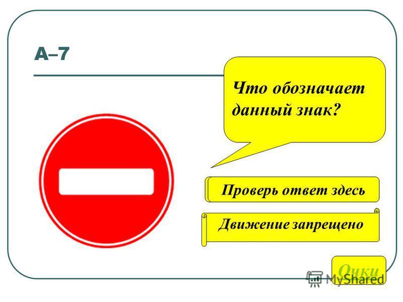 А-6 О чем информирует этот знак? Очки Обозначает место для детских игр Проверь ответ здесь