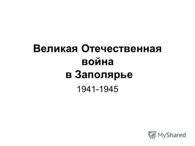Великая Отечественная война в Заполярье 1941-1945