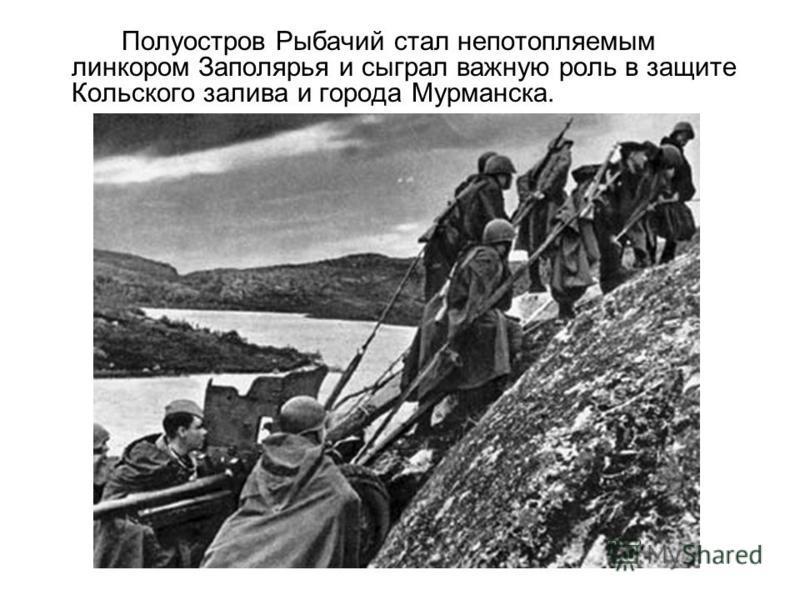 Полуостров Рыбачий стал непотопляемым линкором Заполярья и сыграл важную роль в защите Кольского залива и города Мурманска.