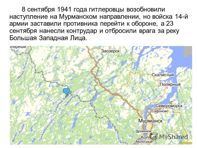 8 сентября 1941 года гитлеровцы возобновили наступление на Мурманском направлении, но войска 14-й армии заставили противника перейти к обороне, а 23 сентября нанесли контрудар и отбросили врага за реку Большая Западная Лица.