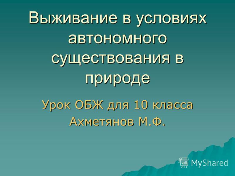Выживание в условиях автономного существования в природе Урок ОБЖ для 10 класса Ахметянов М.Ф.