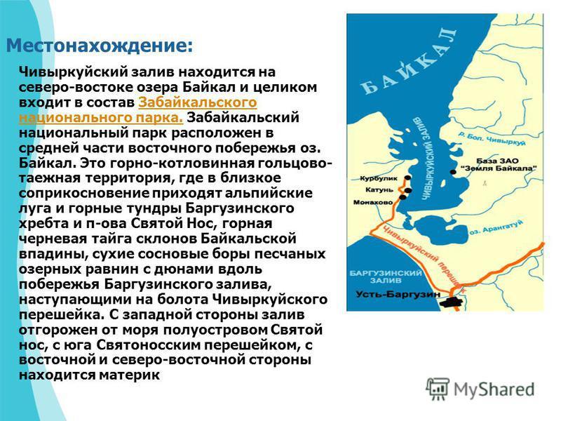 Местонахождение: Чивыркуйский залив находится на северо-востоке озера Байкал и целиком входит в состав Забайкальского национального парка. Забайкальский национальный парк расположен в средней части восточного побережья оз. Байкал. Это горно-котловинн