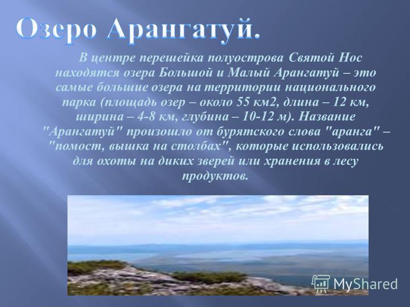 В центре перешейка полуострова Святой Нос находятся озера Большой и Малый Арангатуй – это самые большие озера на территории национального парка ( площадь озер – около 55 км 2, длина – 12 км, ширина – 4-8 км, глубина – 10-12 м ). Название