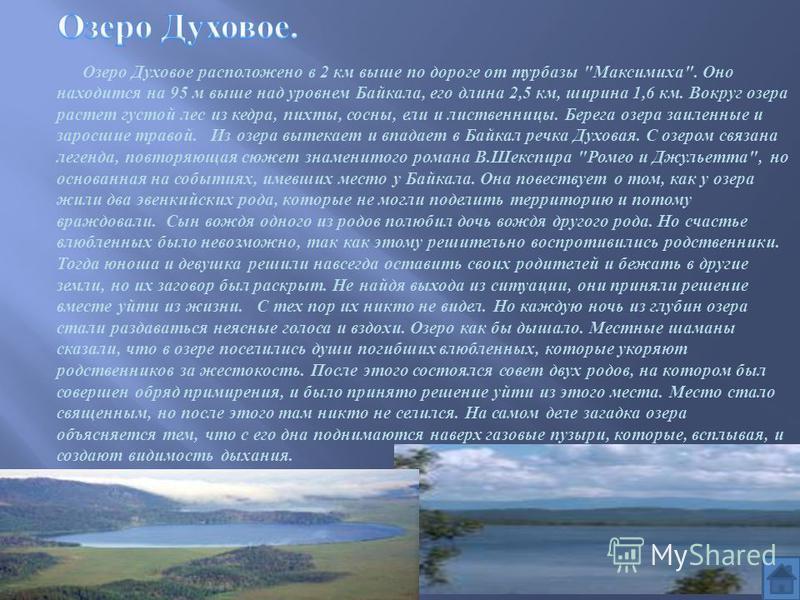 Озеро Духовое расположено в 2 км выше по дороге от турбазы