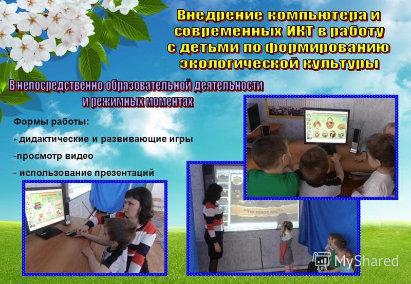 Формы работы: - дидактические и развивающие игры -просмотр видео - использование презентаций