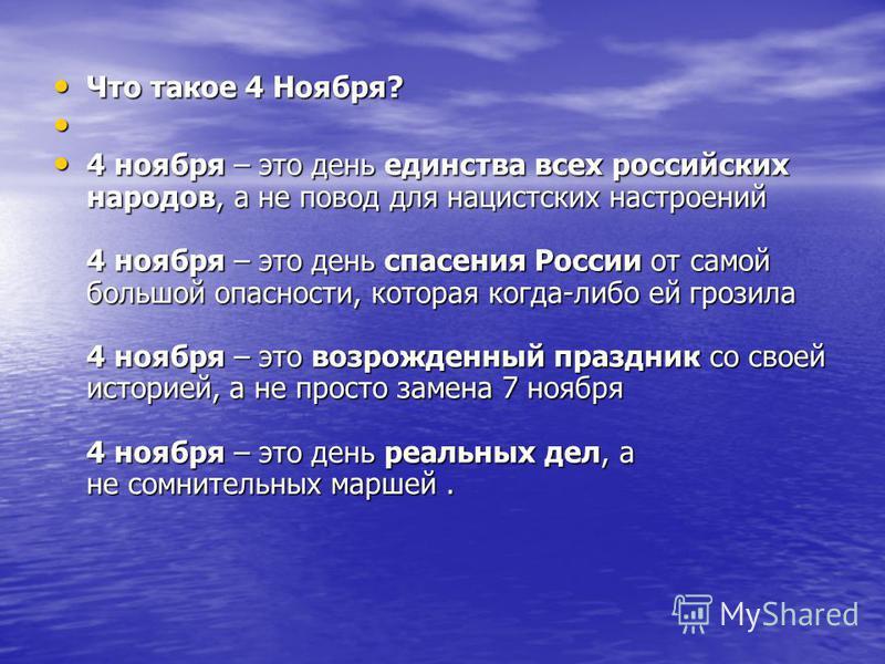 Что такое 4 Ноября? Что такое 4 Ноября? 4 ноября – это день единства всех российских народов, а не повод для нацистских настроений 4 ноября – это день спасения России от самой большой опасности, которая когда-либо ей грозила 4 ноября – это возрожденн