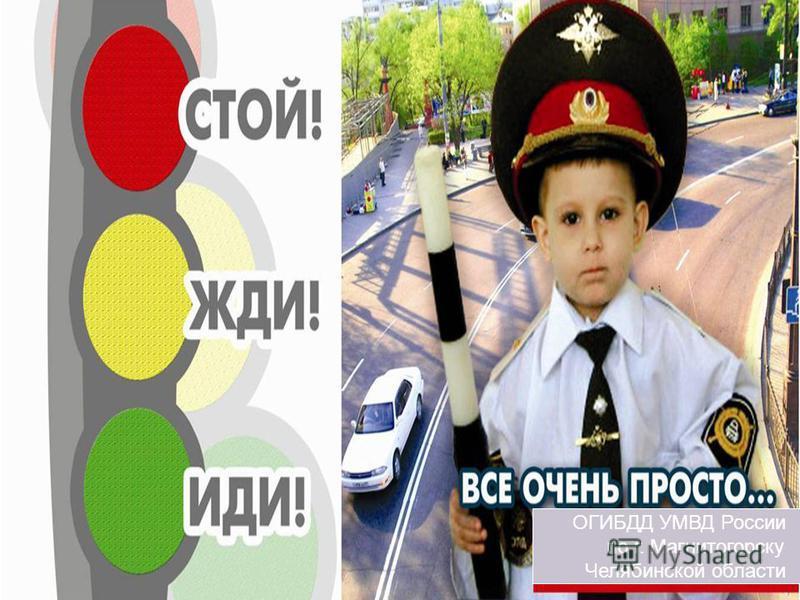 ОГИБДД УМВД России по г. Магнитогорску Челябинской области