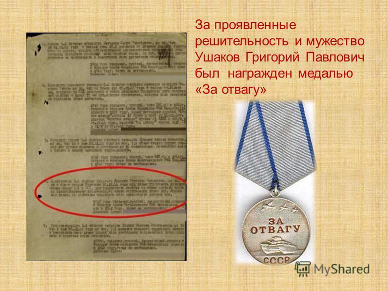 За проявленные решительность и мужество Ушаков Григорий Павлович был награжден медалью «За отвагу»