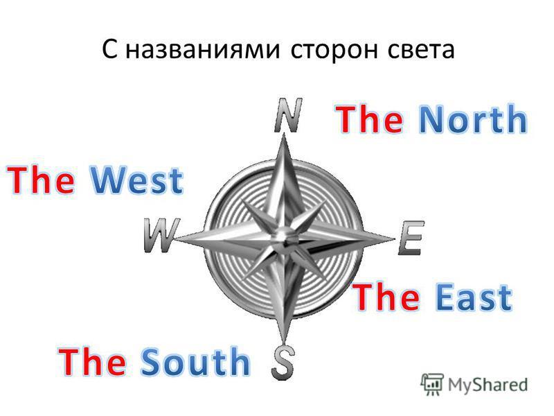 С названиями сторон света