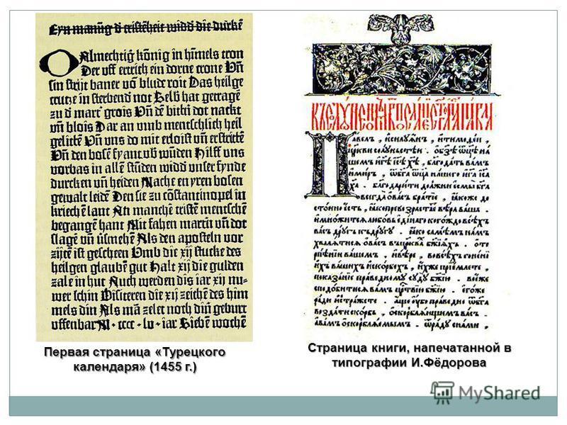 Первая страница «Турецкого календаря» (1455 г.) Страница книги, напечатанной в типографии И.Фёдорова