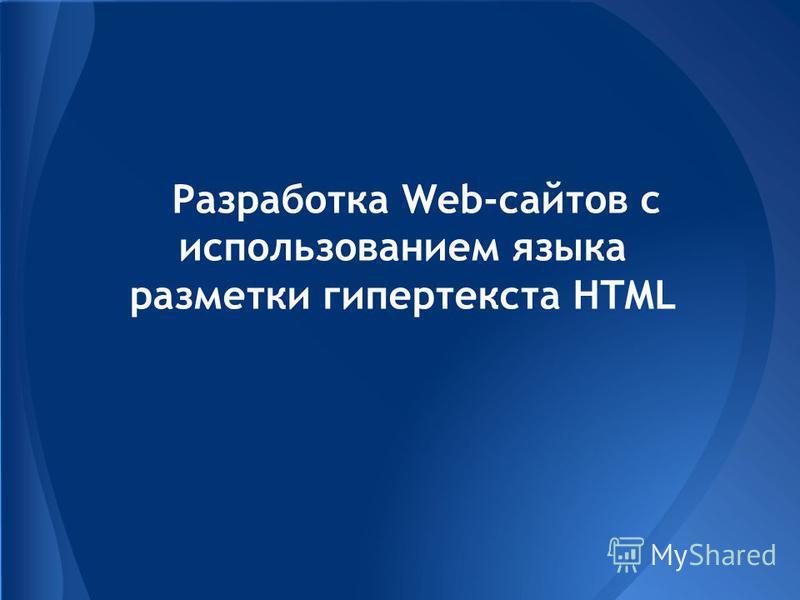 Разработка Web-сайтов с использованием языка разметки гипертекста HTML