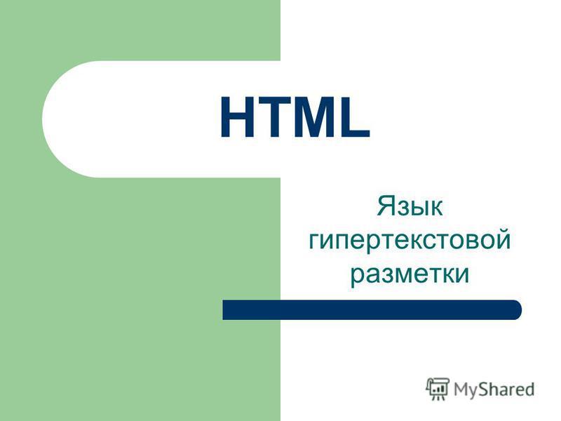 HTML Язык гипертекстовой разметки