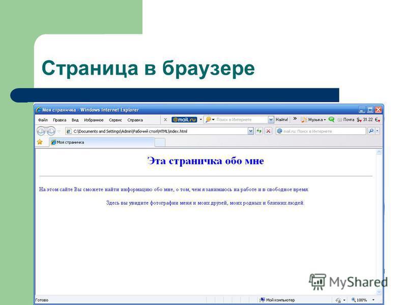 Страница в браузере