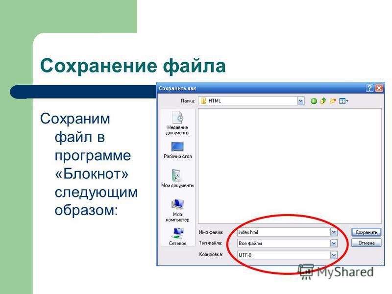 Сохранение файла Сохраним файл в программе «Блокнот» следующим образом: