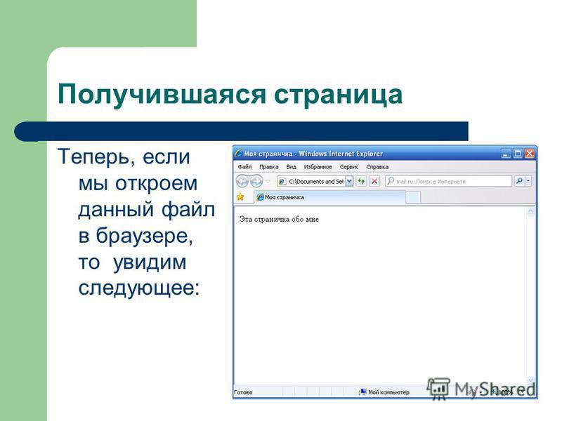 Получившаяся страница Теперь, если мы откроем данный файл в браузере, то увидим следующее: