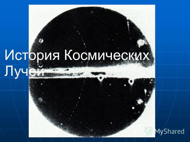 История Космических Лучей
