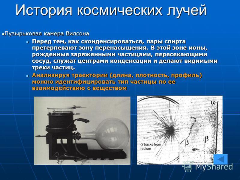 Пузырьковая камера Вилсона Пузырьковая камера Вилсона Перед тем, как сконденсироваться, пары спирта претерпевают зону перенасыщения. В этой зоне ионы, рожденные заряженными частицами, пересекающими сосуд, служат центрами конденсации и делают видимыми