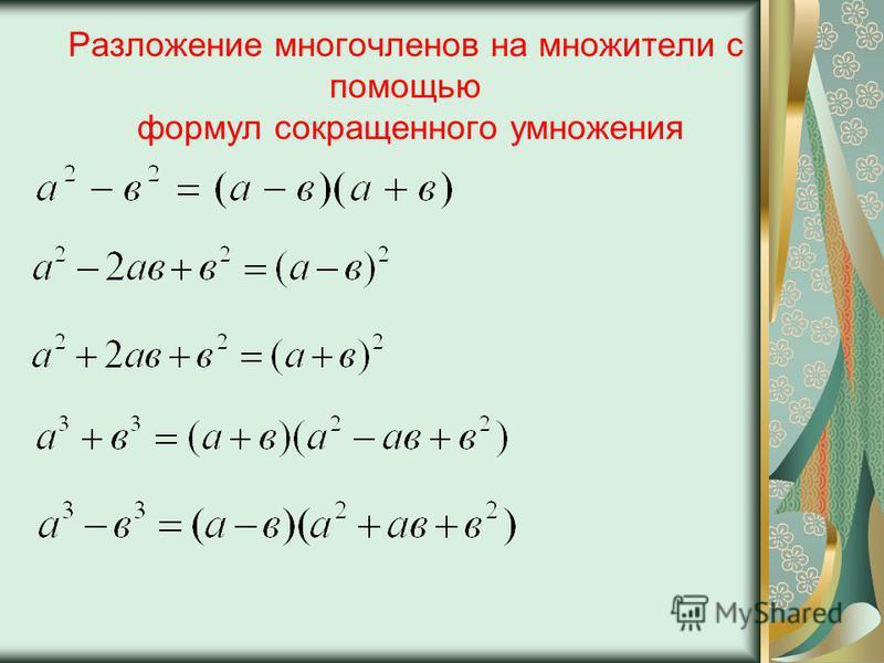 Разложение многочленов на множители с помощью формул сокращенного умножения