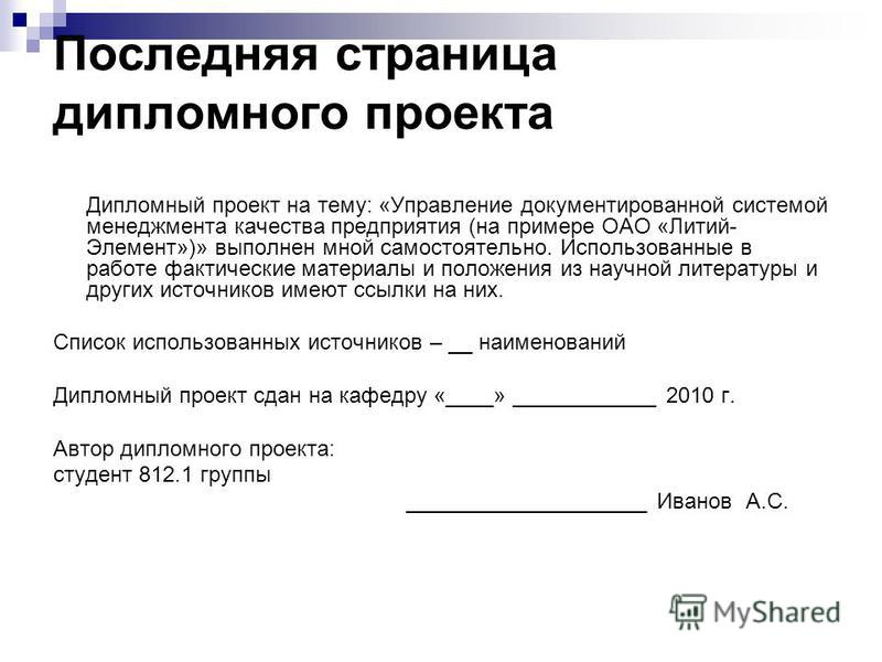 Презентация на тему Дипломное проектирование Акинфиева Наталья  19 Последняя страница дипломного проекта