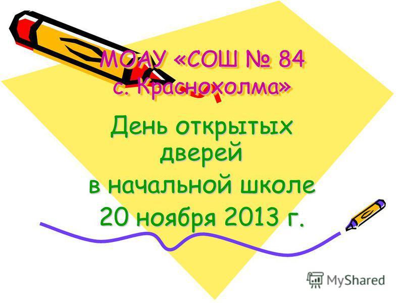 МОАУ «СОШ 84 с. Краснохолма» День открытых дверей в начальной школе 20 ноября 2013 г.