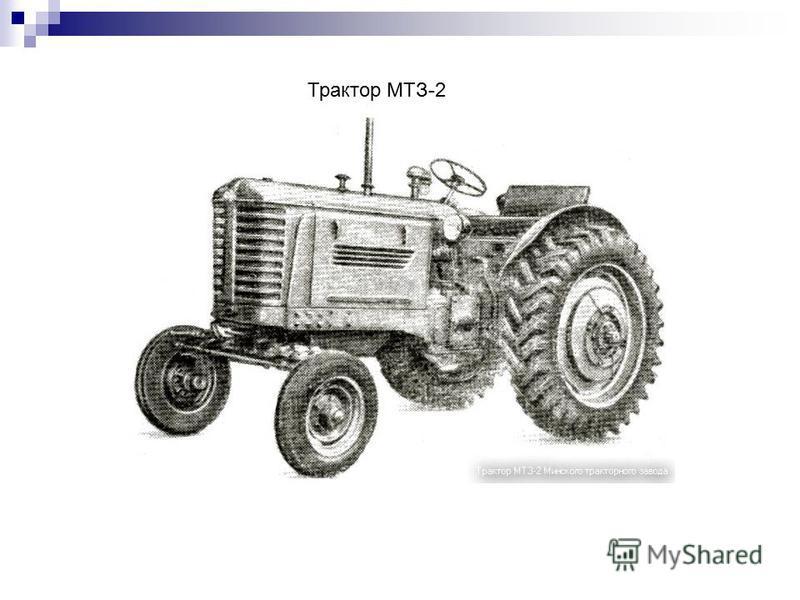 Трактор МТЗ-2
