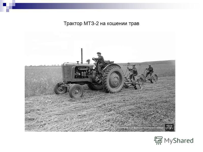 Трактор МТЗ-2 на кошении трав