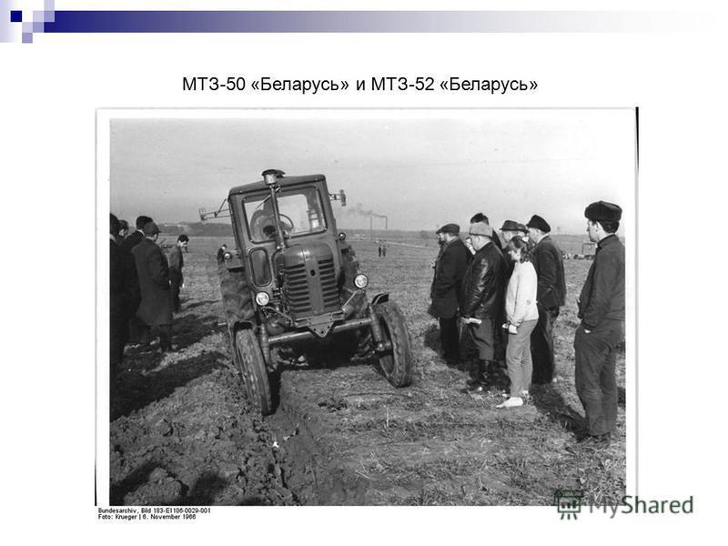 МТЗ-50 «Беларусь» и МТЗ-52 «Беларусь»