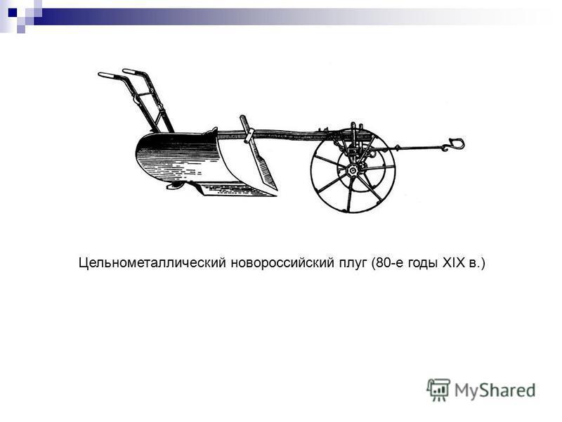 Цельнометаллический новороссийский плуг (80-е годы XIX в.)