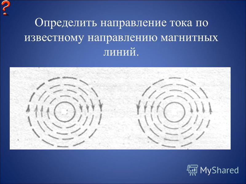 На рисунке показана картина магнитных линий прямого тока. В какой точке магнитное поле самое сильное? а) б) в)