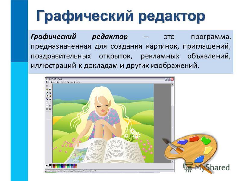Графический редактор Графический редактор – это программа, предназначенная для создания картинок, приглашений, поздравительных открыток, рекламных объявлений, иллюстраций к докладам и других изображений.