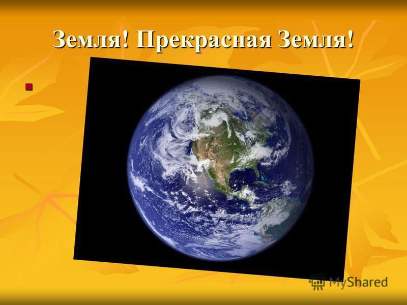 Земля! Прекрасная Земля!