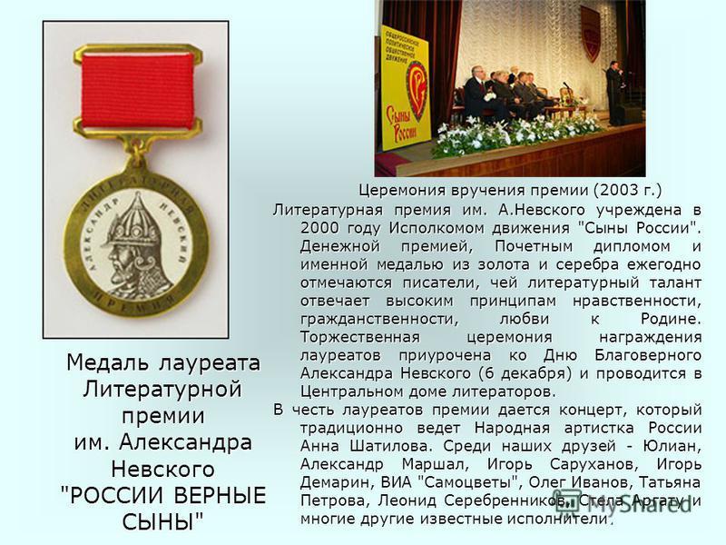 Медаль лауреата Литературной премии им. Александра Невского