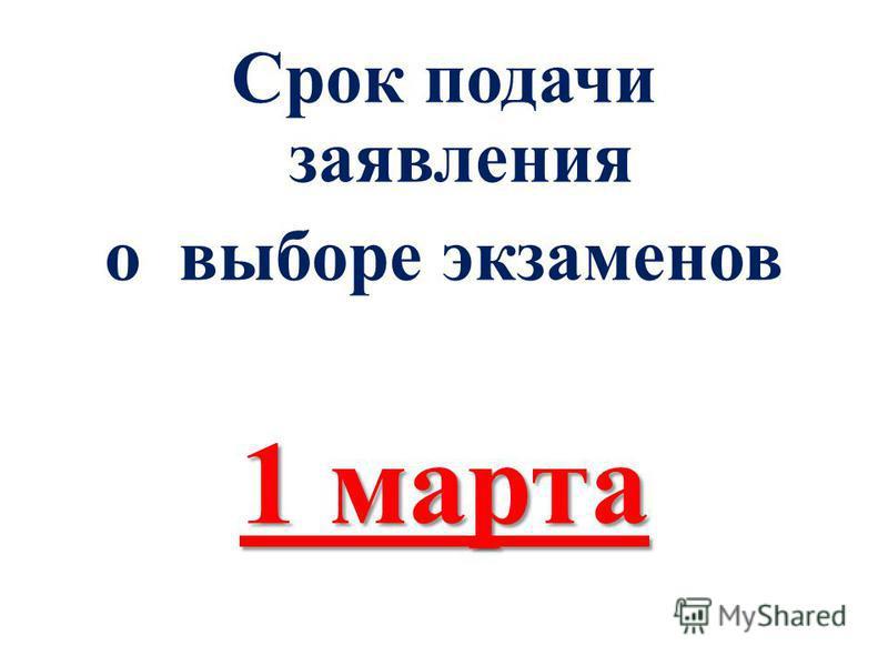 Срок подачи заявления о выборе экзаменов 1 марта