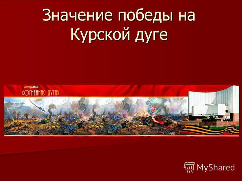 Значение победы на Курской дуге