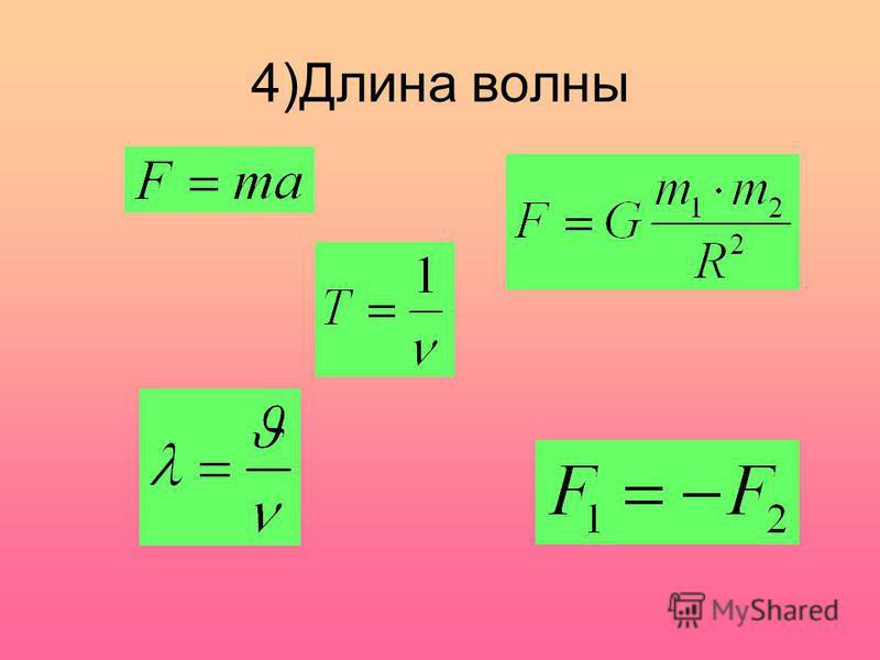 4)Длина волны