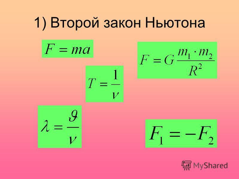 1) Второй закон Ньютона