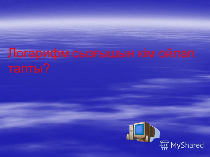 Логарифм сызғышын кім ойлап тапты?