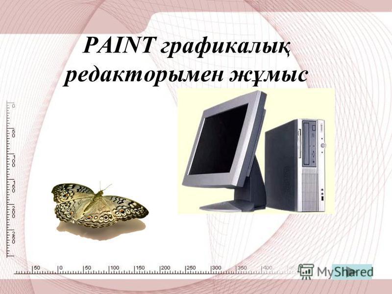 PAINT графикалық редакторымен жұмыс